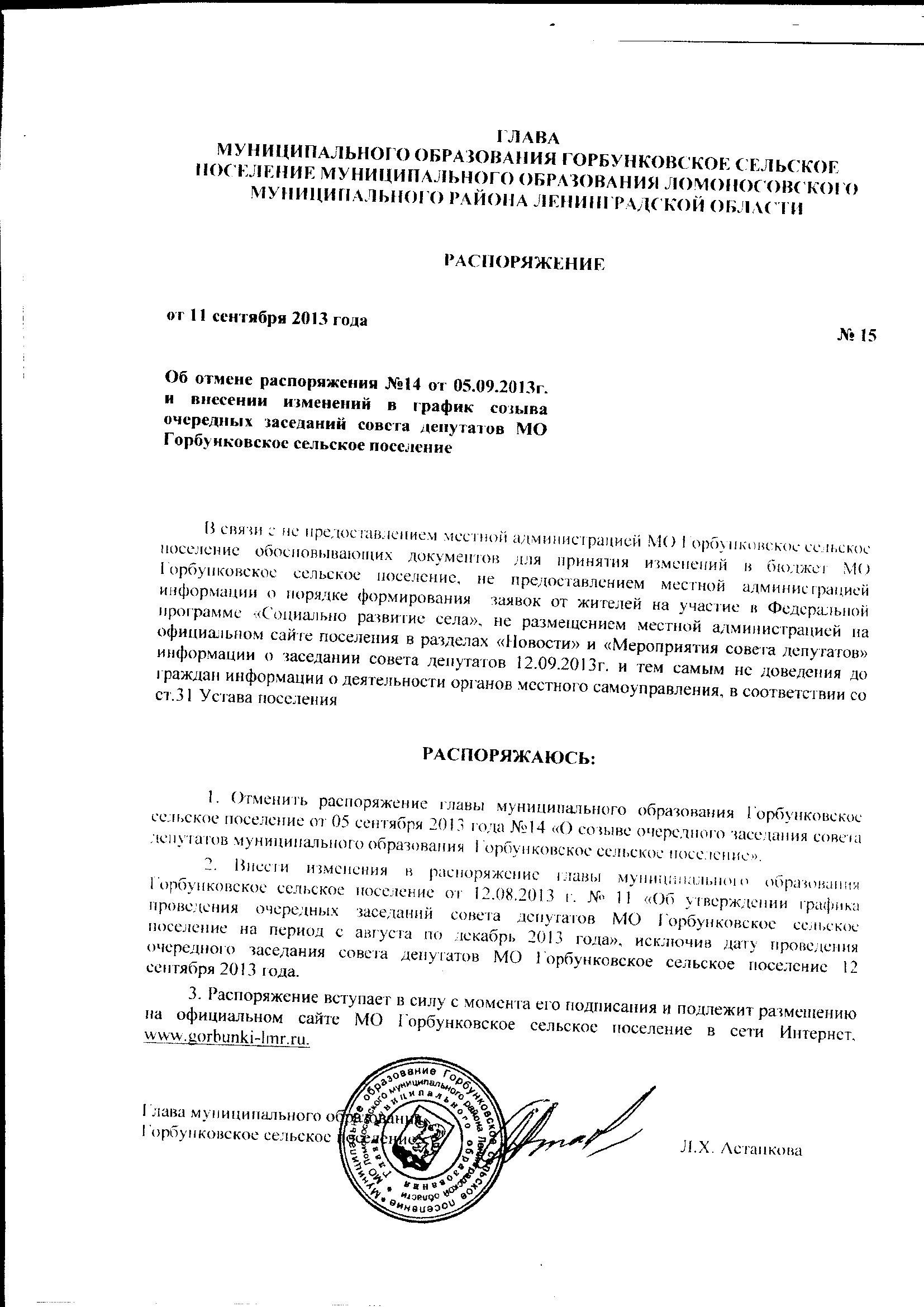 Распоряжение администрации об отмене распоряжения образец